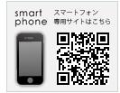 スマートフォン専用サイトはこちら