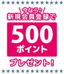 新規登録500ポイントプレゼント